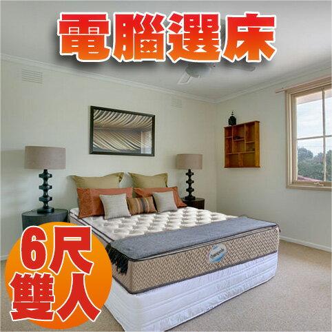 睡眠達人:【睡眠達人SL6103】獨立筒床墊,HR超彈力綿,高支撐力,6尺雙人床墊,MIT