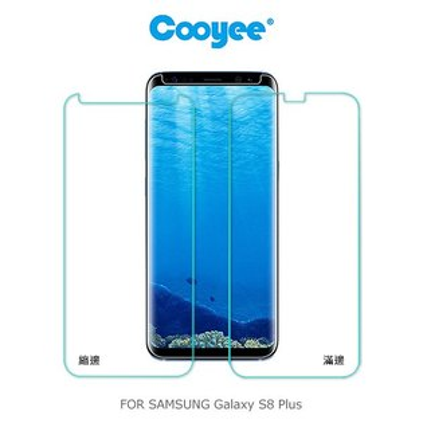【微笑商城】CooyeeSAMSUNGGalaxyS8S9Plus液態膠玻璃貼(含燈)