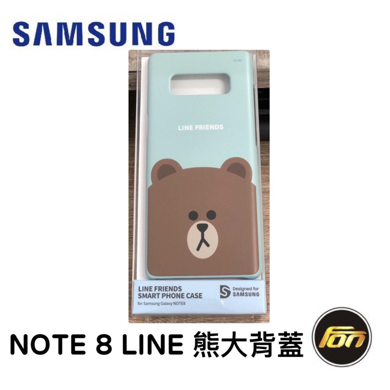 SAMSUNG NOTE 8 LINE熊大 背蓋 保護套 保護殼