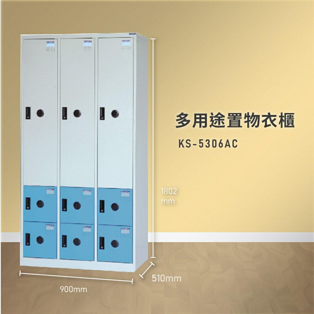 【100%台灣製造】大富 KS-5306AC 多用途置物衣櫃 收納櫃 置物櫃 衣櫃 員工櫃 健身房 游泳池
