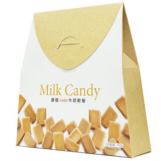 康優GABA牛奶軟糖(盒裝/16顆)(售完補貨中)
