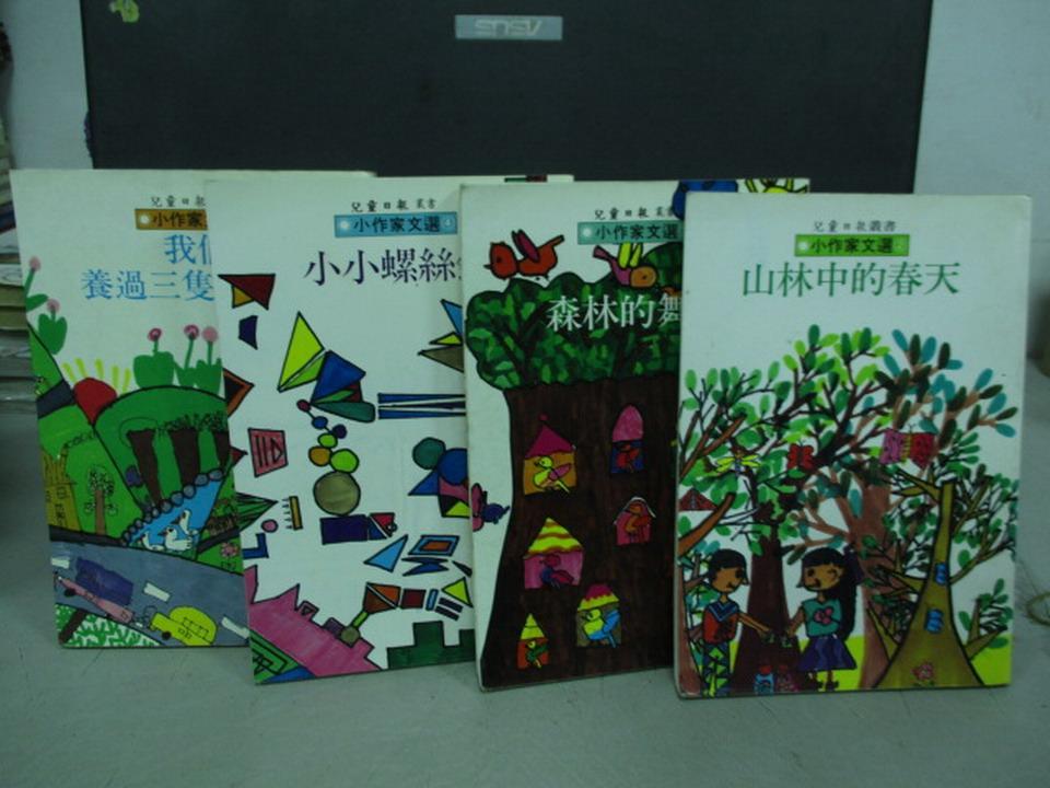 ~書寶 書T2/兒童文學_KPU~我們養過三隻小鴨鴨_小小螺絲釘_山林中的春天等_共4本合