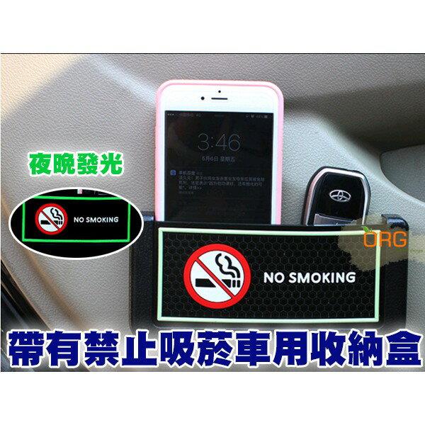 ORG《SD0642》Uber司機必備!禁止吸菸 夜光款 汽車 車用 車載 置物盒 收納盒 手機座 防滑墊 計程車 公車