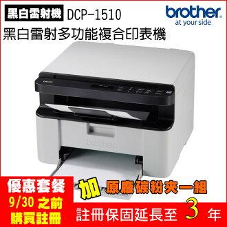 9/30前加購原廠碳粉夾多送2年保固!【Brother 兄弟】DCP-1510 黑白雷射多功能複合印表機
