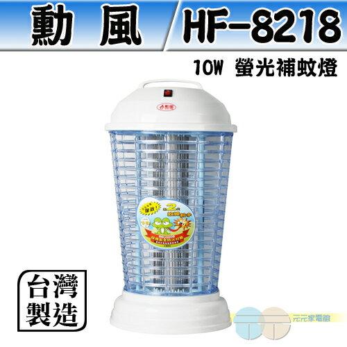 SUPAFINE勳風10W頂級誘蚊燈管補蚊燈HF-2818
