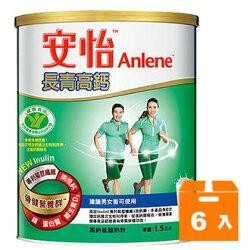 安怡 長青高鈣奶粉 1.5kg (6入)/箱