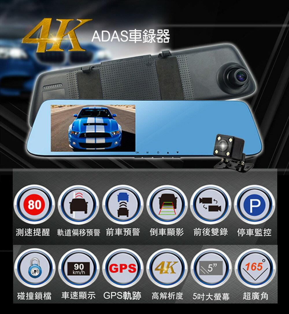 送32G記憶卡 CORAL M8 4K GPS測速後視鏡雙錄ADAS行車紀錄器 165度廣角 4K 車速顯示 碰撞鎖檔 1