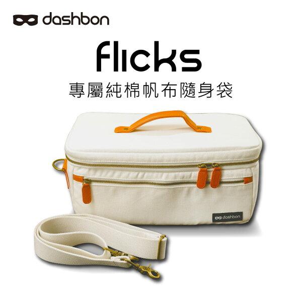 DashbonFlicks投影機專屬隨身袋