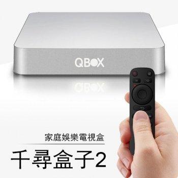 【無限制免越獄】高畫質 千尋盒子 2 原廠公司貨安卓系統 網路電視盒 液晶電視安卓電視棒 小米盒子 HDMI 數位機上盒