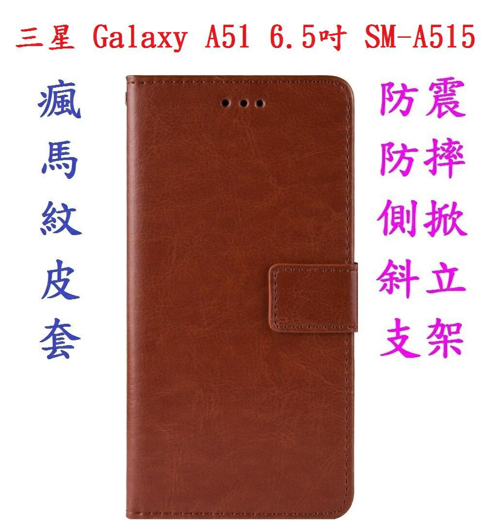 【瘋馬紋皮套】三星 Galaxy A51 6.5吋 SM-A515 防震防摔 側掀斜立支架/保護套/全包覆/TPU
