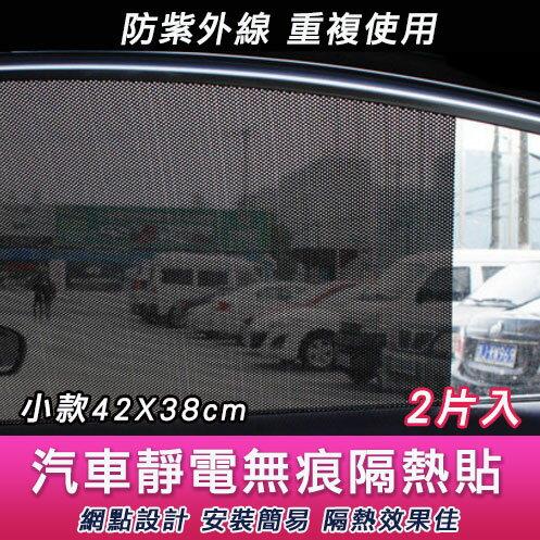 小款 汽車靜電無痕隔熱貼 隔熱紙 防曬貼紙 窗貼 遮陽板(小款2片裝)