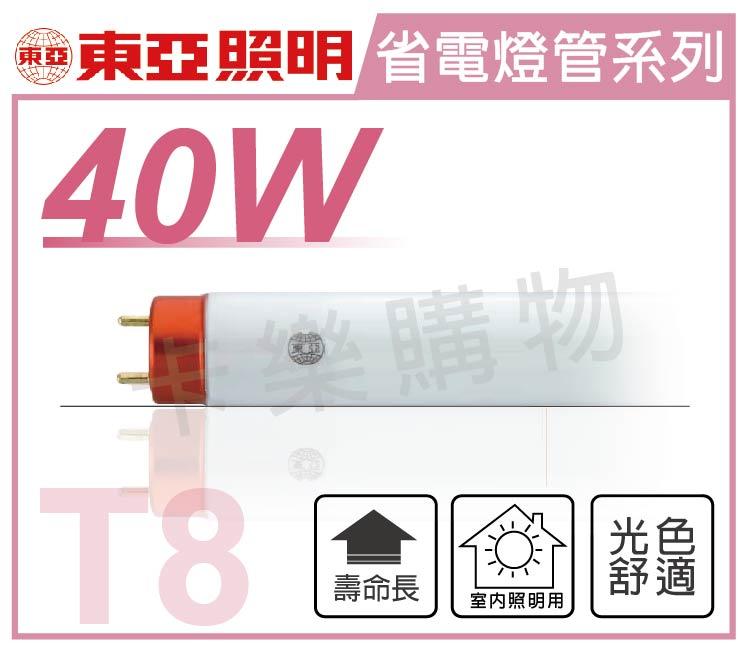 TOA東亞 FL40W-EX/38 T8 40W 4000K 自然光 太陽神燈管  TO100020