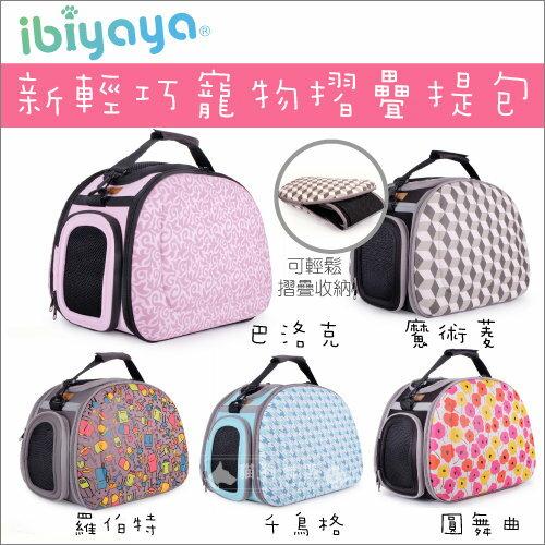 +貓狗樂園+ ibiyaya【新輕巧摺疊寵物提包。FC1420。五款樣式】1050元 - 限時優惠好康折扣