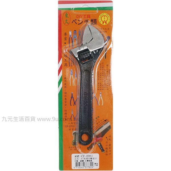 【九元生活百貨】CF-0061中碳鋼活動扳手/6吋 刻度扳手 板手