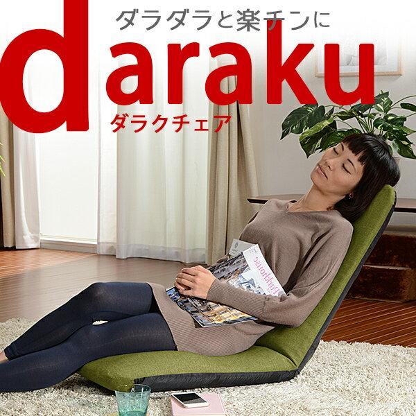 高背和室椅 A562 日本進口 可拆洗護背榻榻米沙發 布沙發 和樂の音色