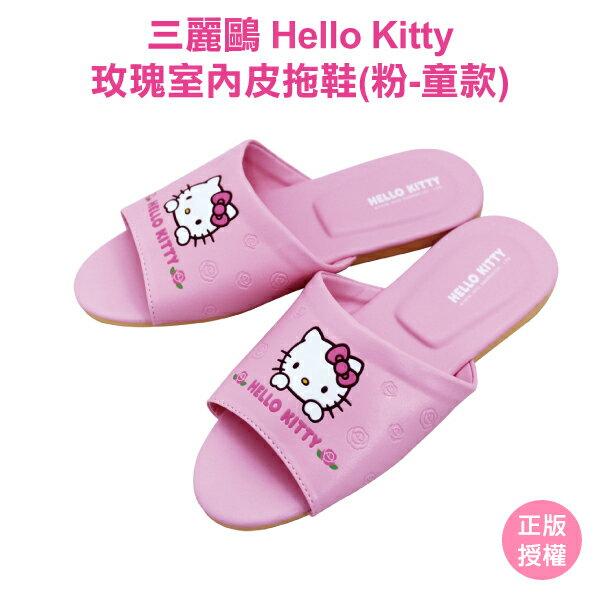 單品免運! HELLO KITTY 玫瑰花室內皮拖鞋 兒童款 粉紅 台灣製 Sanrio 三麗鷗[蕾寶]