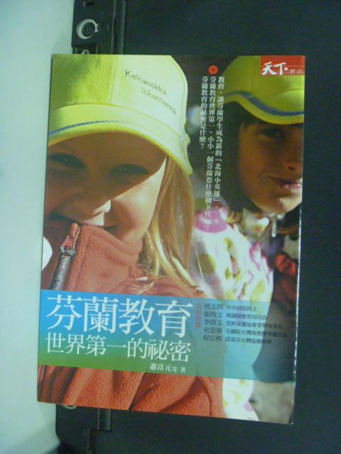【書寶二手書T3/大學教育_KFE】芬蘭教育世界第一的祕密_袁孝康