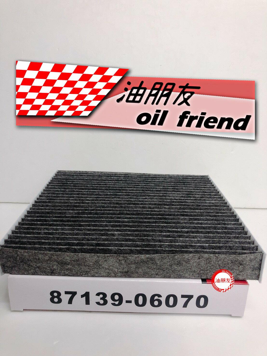 -油朋友- 豐田 TOYOTA ALTIS 01~07 活性碳布 冷氣濾網 空氣芯 室內循環空調濾芯 冷氣濾網