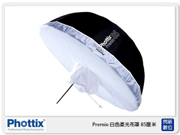 PhottixPremio85公分白色柔光布罩不含傘85375(公司貨)