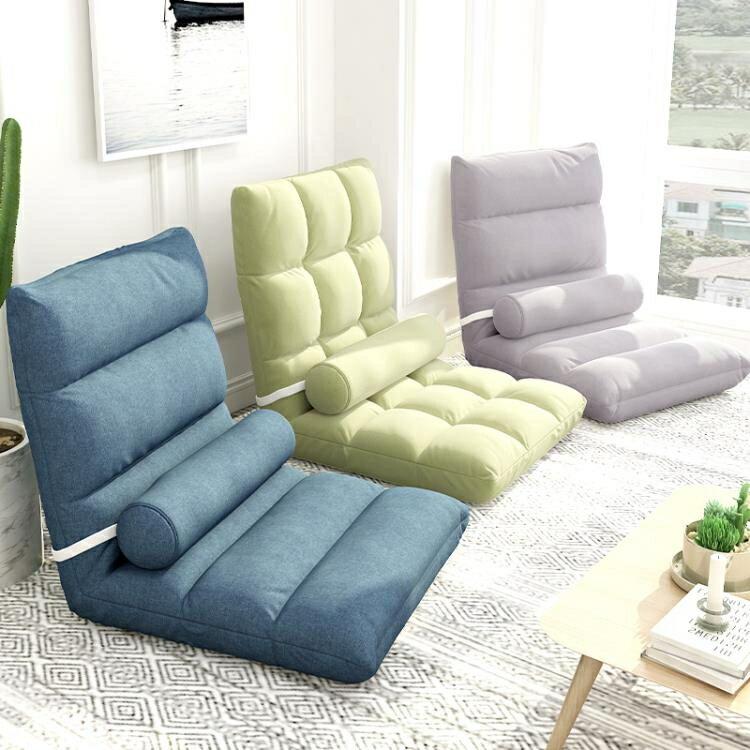 懶人沙發 懶人沙發榻榻米床上靠背椅子女生可愛臥室單人飄窗小沙發折疊椅子 宜品