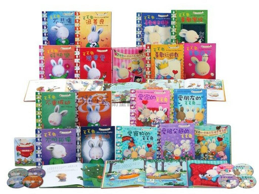 閣林 / 繪本:毛毛兔的情緒成長繪本全系列單套 全套超商(全家)不含外盒 宅配含外盒不免運 0