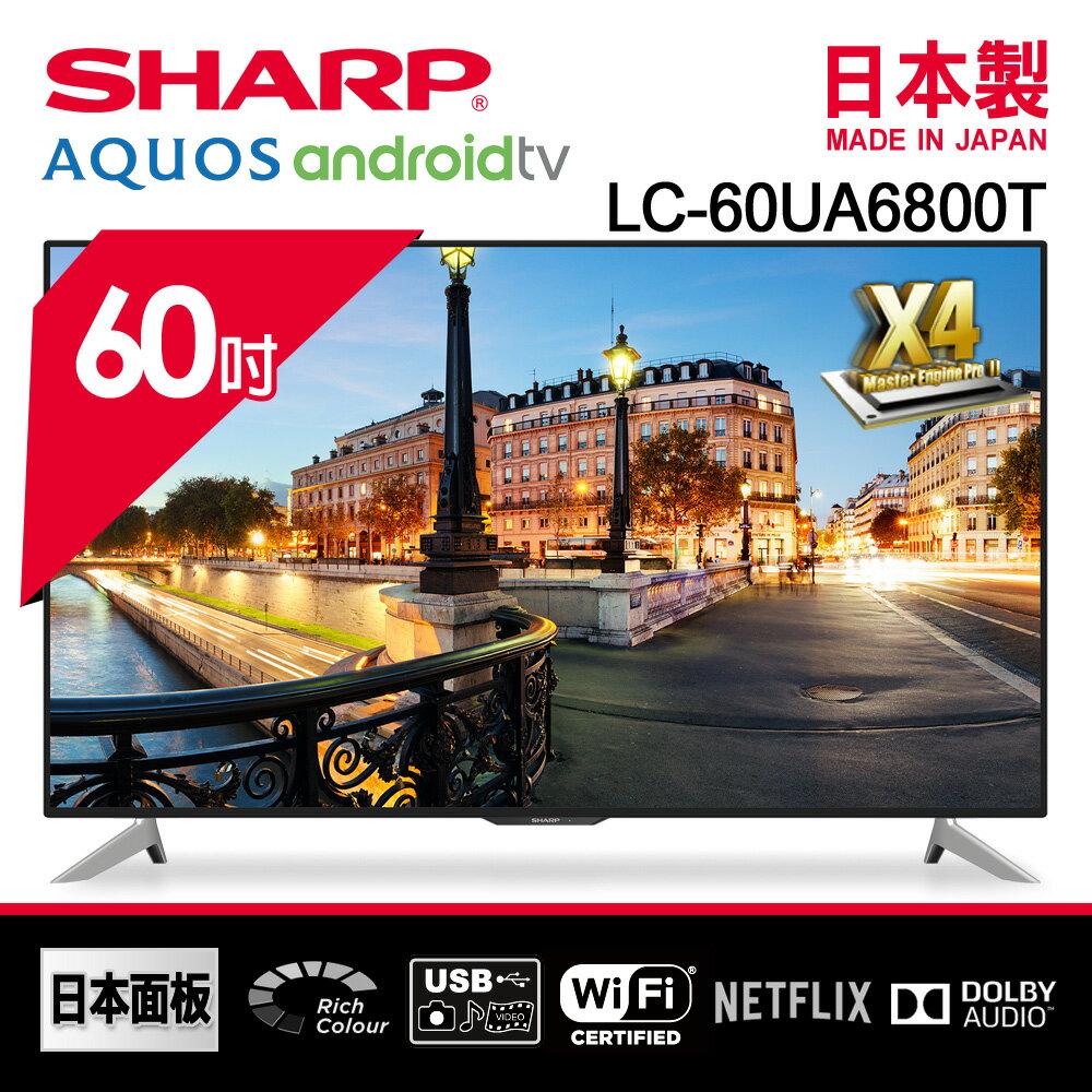 【SHARP 夏普】60吋 4K智能連網液晶電視 LC-60UA6800T