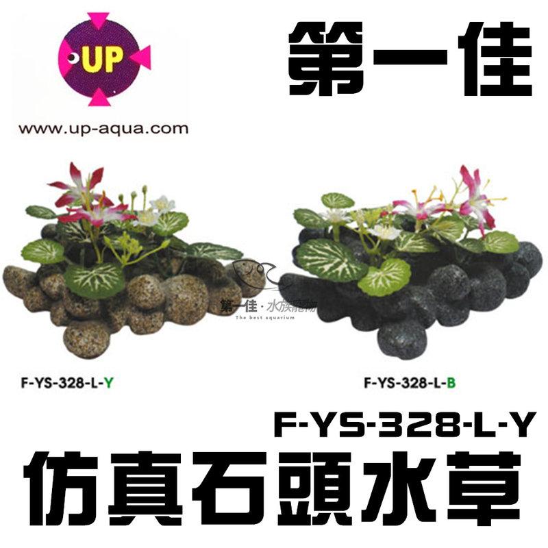[第一佳 水族寵物] 台灣UP雅柏〔F-YS-328-L-Y〕仿真石頭水草 超逼真造景裝飾 L