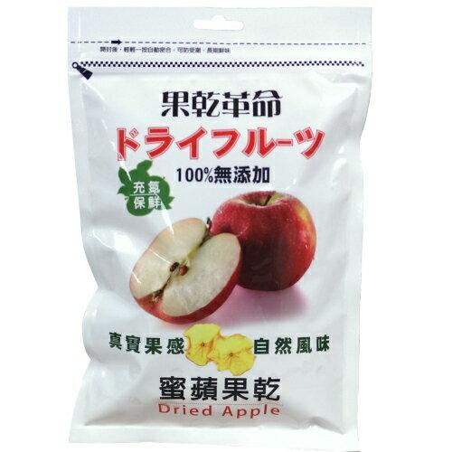 蜜蘋果乾 ~超涮嘴的純天然零食,清爽無負擔,讓您愈吃愈健康。
