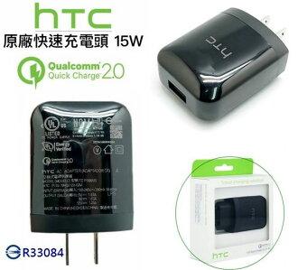 HTC 原廠快速充電頭【高通 QC2.0】TC P1000-US 15W 快充【原廠盒裝】One A9 M8 M9+ X9 10 Butterfly3 E9+ M9