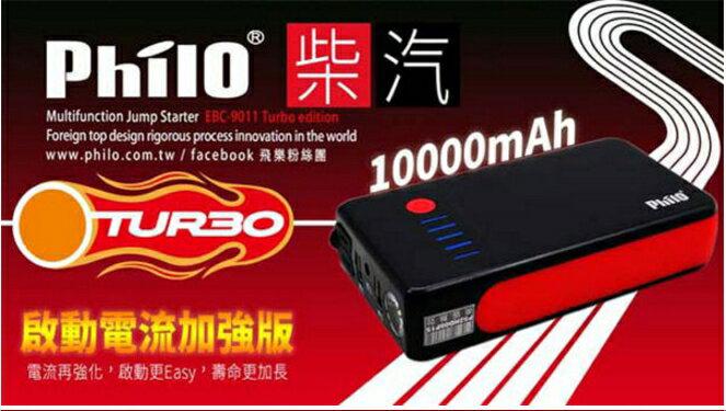 飛樂Philo EBC- 9011 -TURBO【贈收納包】救車行動電源/ 版 電池 汽車 電頻