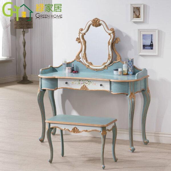【綠家居】法曼法式4.1尺化妝鏡台組合(含化妝椅)