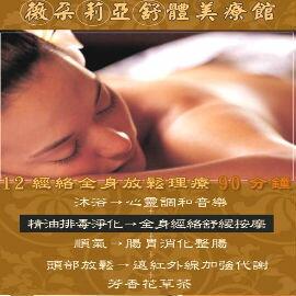 【23折】《台北》薇朵莉亞舒體美療館 12經絡全身放鬆理療90分鐘