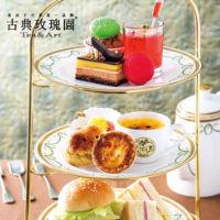 【85折】《全省》古典玫瑰園 小王子經典雙人下午茶套餐(庫存優惠)