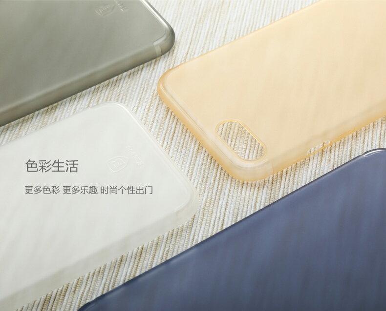 ☆ Baseus倍思 蘋果iPhone7超薄磨砂全包纖殼