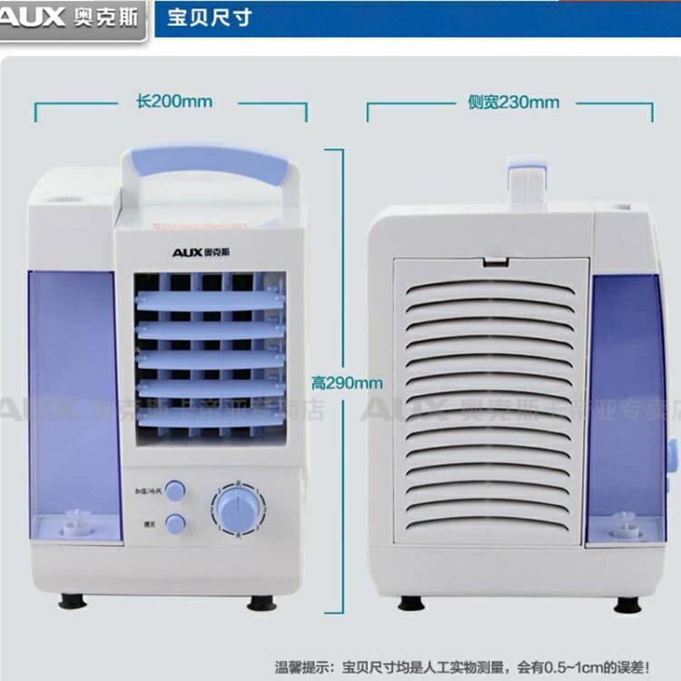 水冷扇 奧克斯冷風扇 空調扇單冷FLS-L15A小空調 制冷迷你冷氣機水冷空調【99購物節】 2