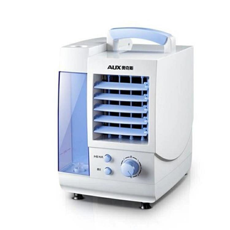 水冷扇 奧克斯冷風扇 空調扇單冷FLS-L15A小空調 制冷迷你冷氣機水冷空調【99購物節】 0