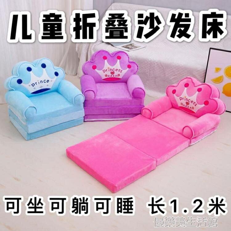 兒童折疊沙發床午睡卡通可愛幼兒園寶寶小沙發懶人座椅可拆洗三層【99購物節】