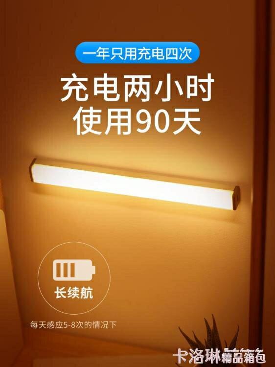 智慧人體感應小夜燈led過道家用充電式自動聲控櫥柜樓道走廊壁燈【99購物節】