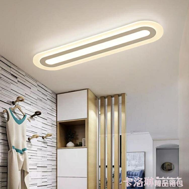 過道走廊吸頂燈長方形簡約現代長條玄關陽臺人體感應led衣帽間燈【99購物節】
