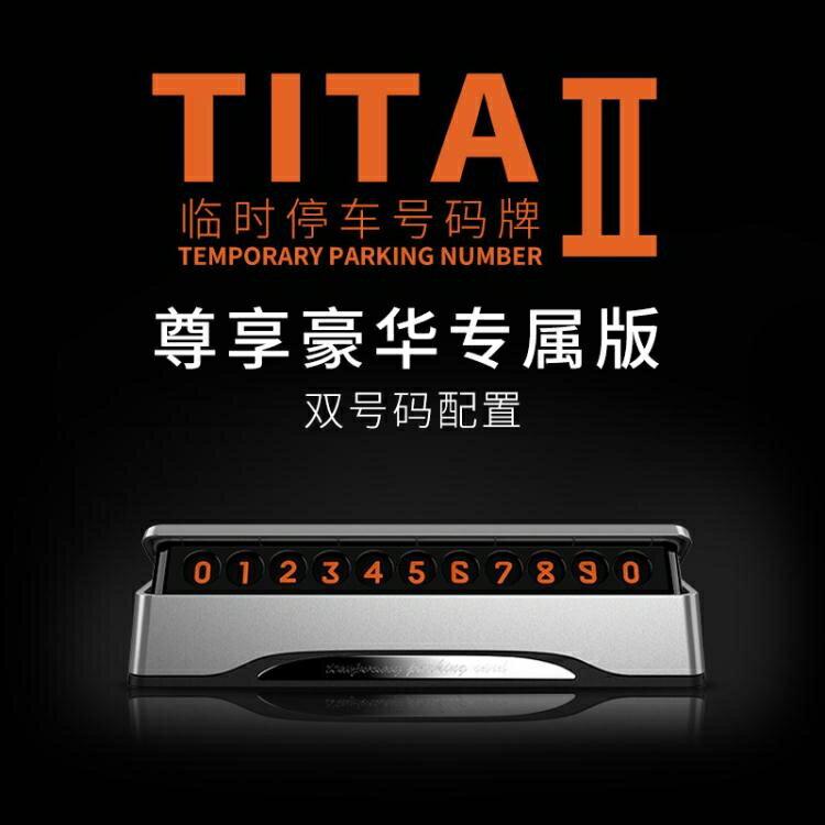 TITA汽車臨時停車牌挪車電話號碼牌創意移車牌隱藏式車內汽車用品【99購物節】