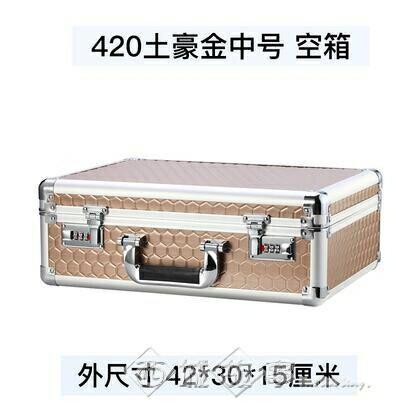 工具箱 帶鎖密碼手提式鋁合金塑料工具箱公文設備防護零件機器人收納盒子【99購物節】