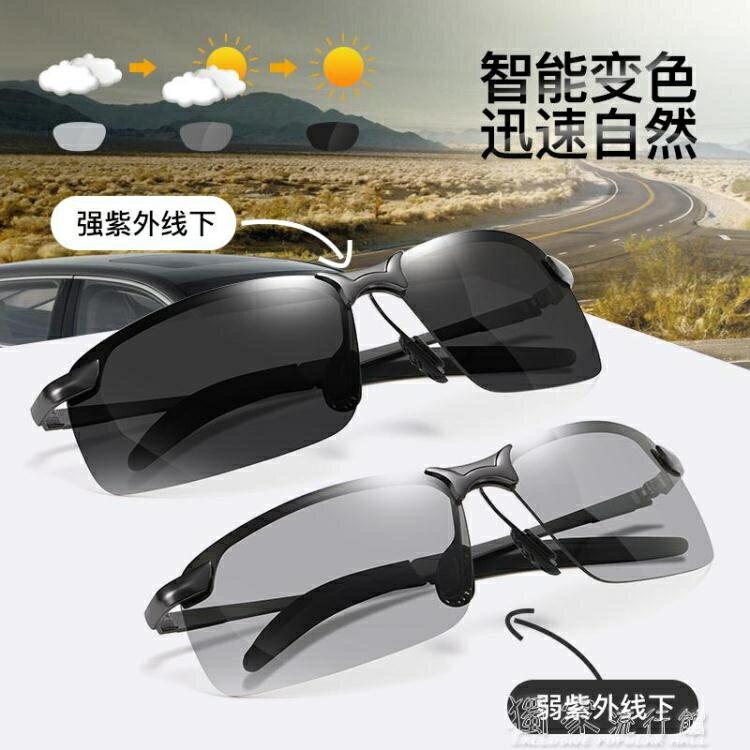 太陽眼鏡變色太陽鏡男偏光墨鏡夜視司機開車專用眼鏡日夜兩用釣魚自動感【99購物節】
