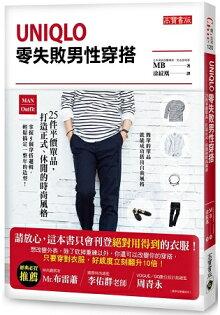 Uniqlo零失敗男性穿搭-25件平價單品,打造正式、休閒的時尚風格