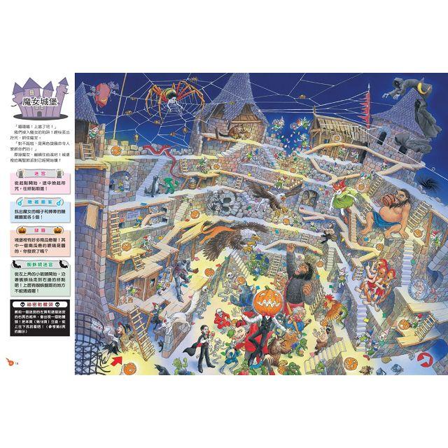 妖怪迷宮:通過幽靈學校前往天堂之國! 2