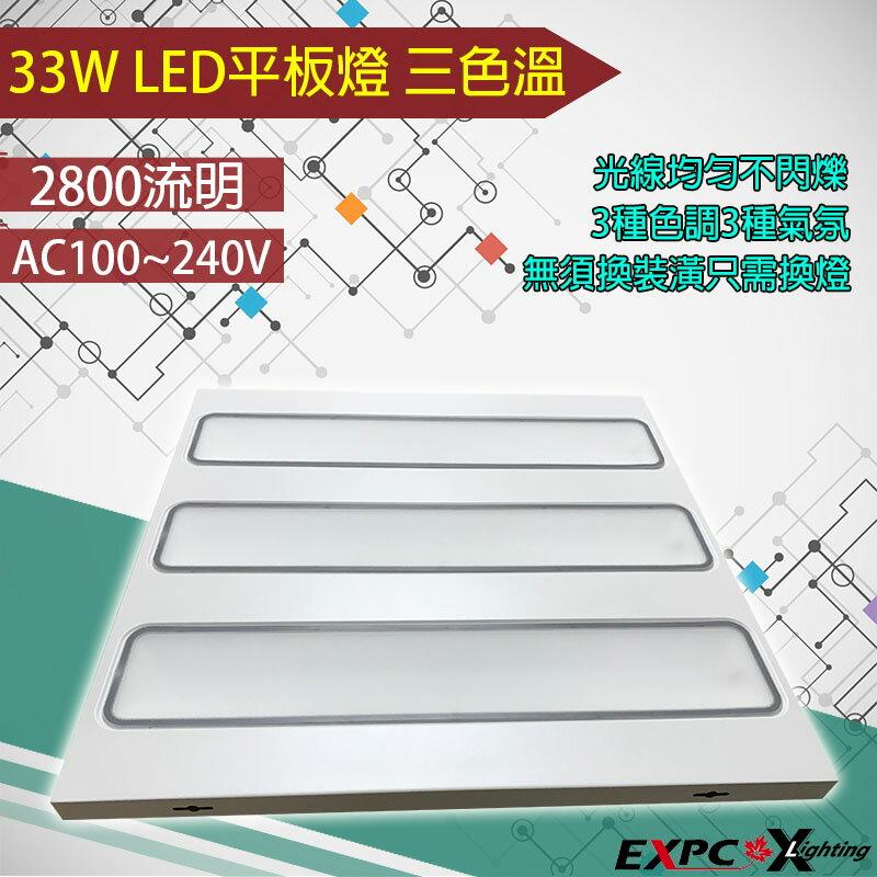 LED 平板燈 33W 薄型 三色溫 輕鋼架 T-BAR 平板燈 (36W 40W) X-LIGHTING