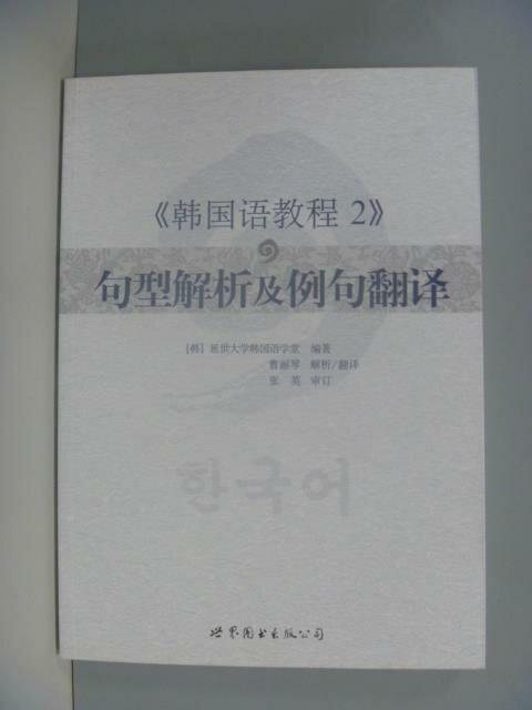 【書寶二手書T1/語言學習_ZHW】韓國語教程2_句型解析及例句翻譯