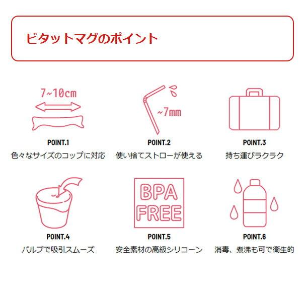 【超取免運】日本 Bitatto Mug 神奇彈性防漏吸管杯蓋(透明)*夏日微風* 6