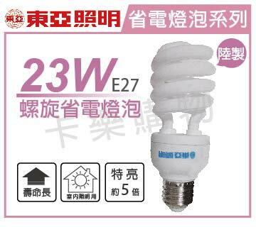 TOA東亞 23W 2800K 黃光 120V E27 螺旋省電燈泡 _ TO160019