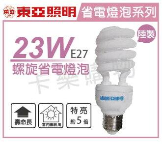 TOA東亞 23W 2800K 黃光 120V E27 螺旋省電燈泡  TO160019