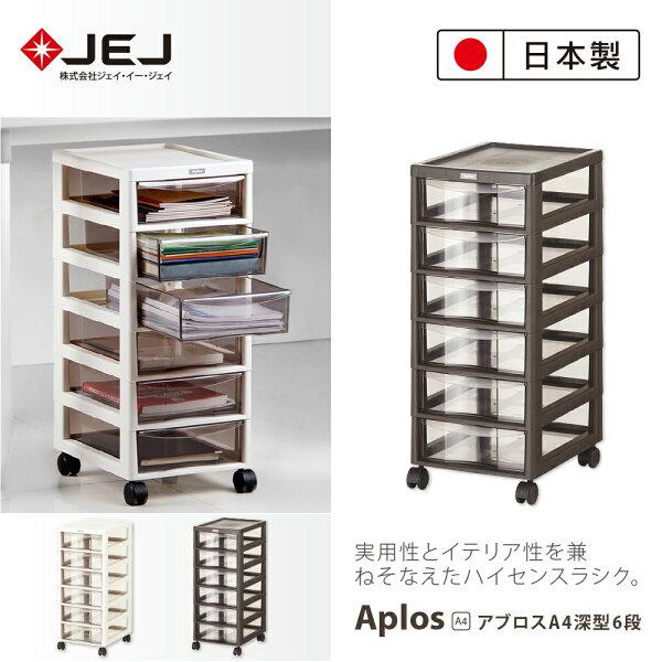 日本JEJAPLOSA4系列文件小物附輪收納櫃深6抽2色可選
